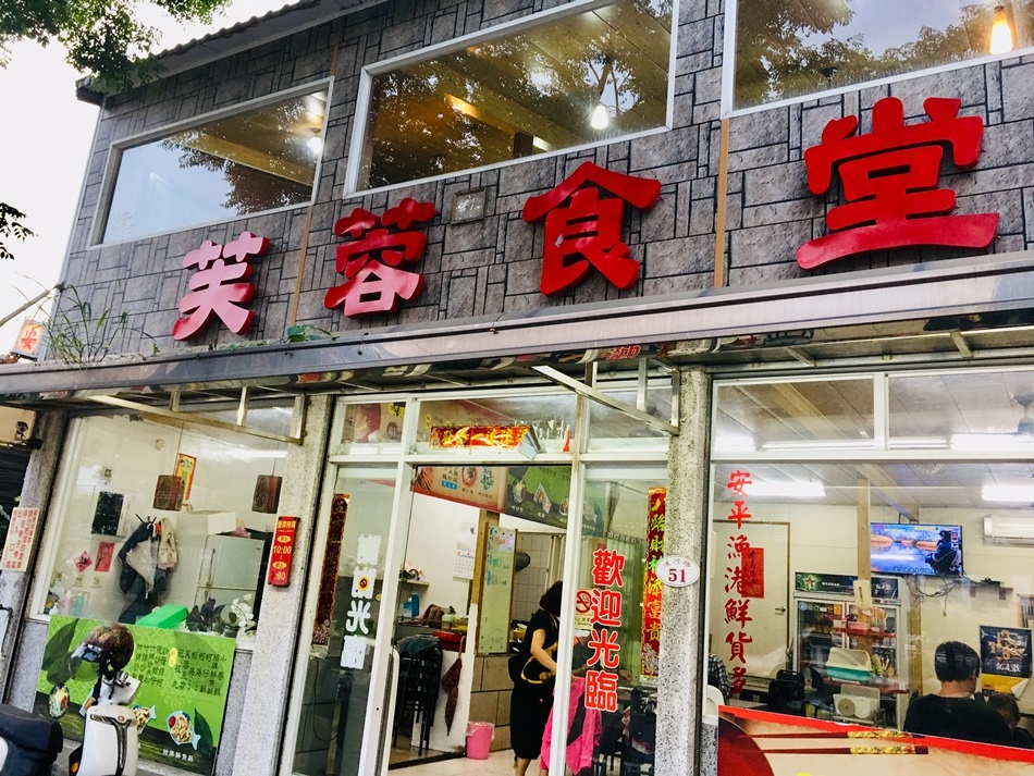 台南隱藏版美食-安平港旁芙蓉食堂蚵仔麵線的蚵超多現撈的最新鮮炒螃蟹及蚵仔煎必嚐