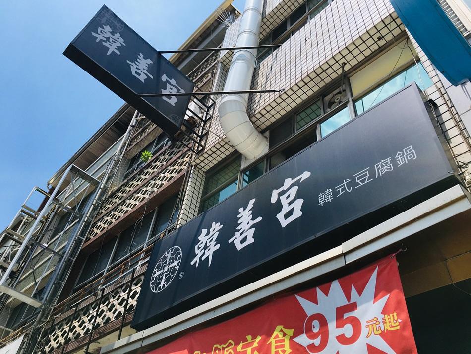 台南韓式料理美食超推薦-韓善宮韓國平價好吃超推薦部隊火鍋小菜吃到飽好過癮濃厚起司與養生黑豆腐絕對是台南吃過最棒的韓式料理