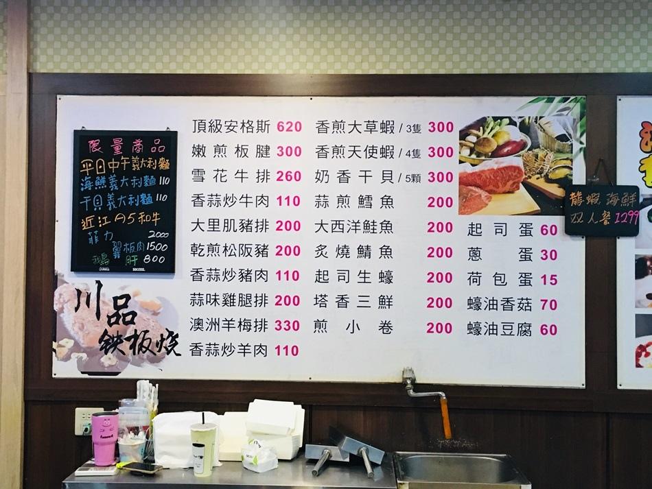 台南美食-川品鐵板燒隱藏版好吃鐵板燒料好味美價格實惠高CP值