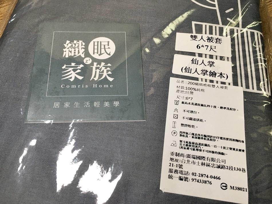 床具組推薦-織眠家族台灣製造品質好仙人掌繪本舒適透氣度佳精梳棉200織布料纖維密度高