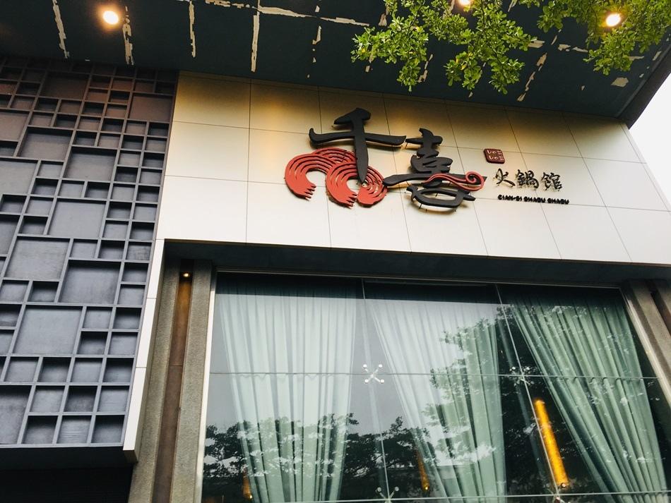 台南火鍋推薦-千喜火鍋店吃到飽美食無限量供應,環境舒適鍋底湯頭美味,尤其是冰淇淋口味多樣又頂級