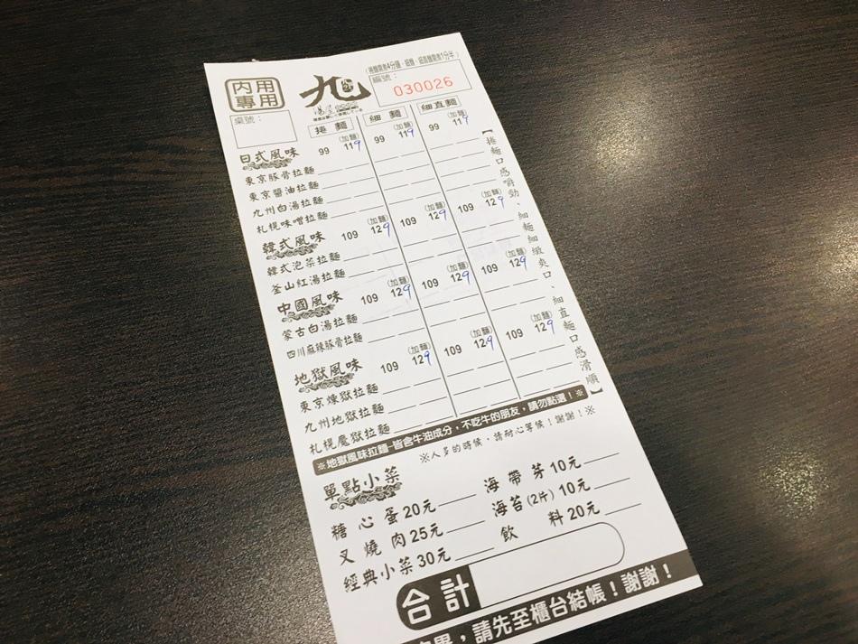 台南美食-九湯屋日本拉麵台南復國店平價美食好吃到俘獲各位食客的胃原味拉麵