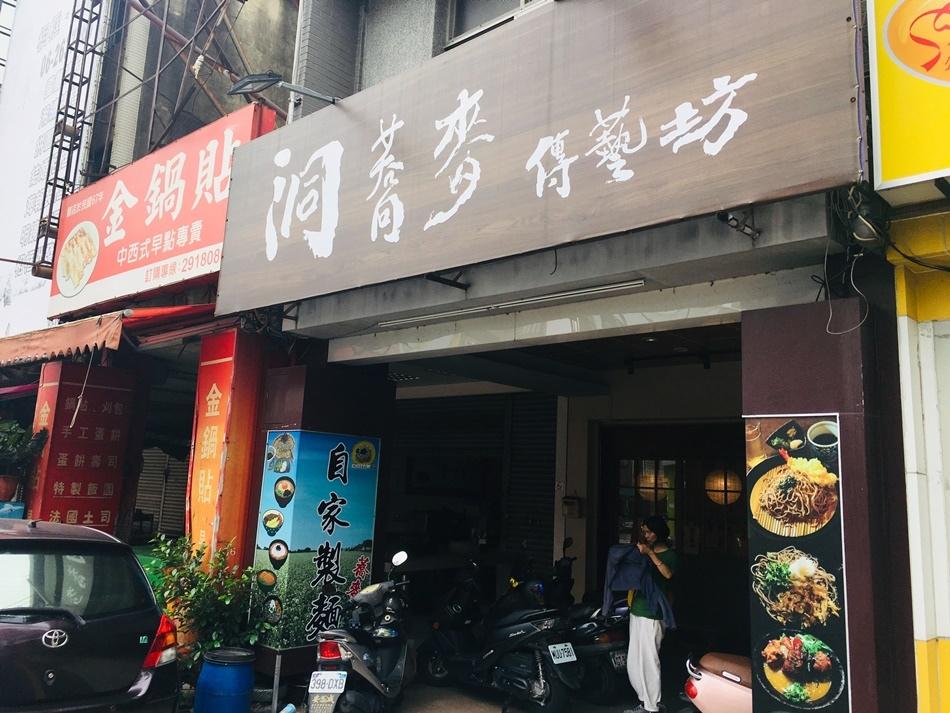 台南美食-洞蕎麥傳藝館日本職人精神葷食素食手作日式蕎麥麵專門店
