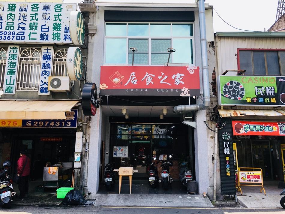 台南美食-居食之家上海菜料理水仙宮市場旁家常菜道地上海脆皮生煎包老母雞湯熬煮吃到會噴汁的上海生煎包