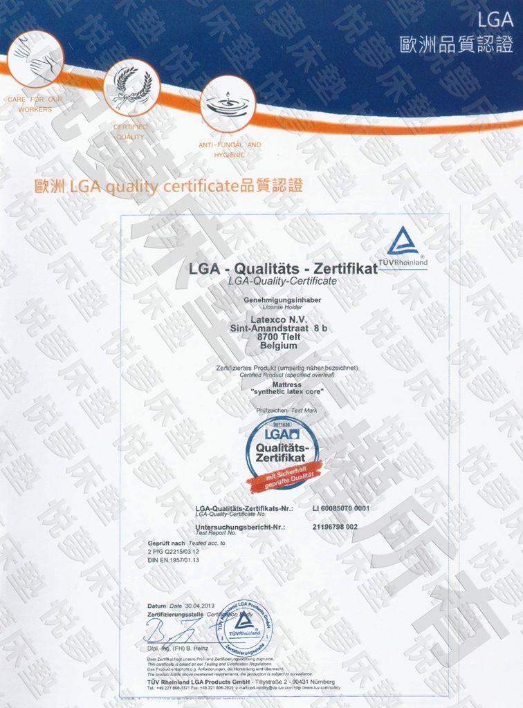 乳膠-比利時latexco原廠歐盟LGA認證.jpg