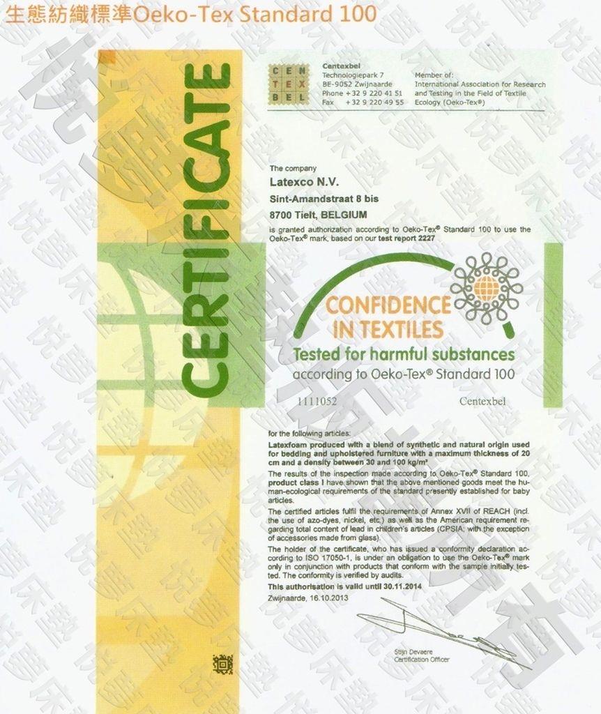 乳膠-比利時latexco原廠歐盟Oeko-Tex100認證.jpg