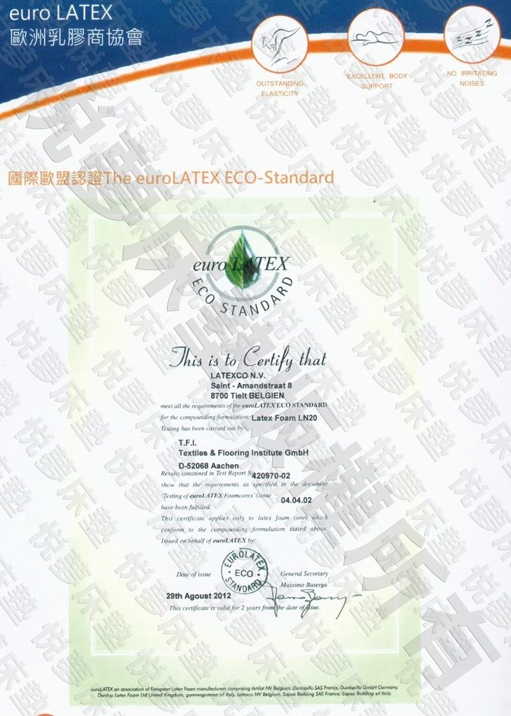 乳膠-比利時latexco原廠歐盟認證.jpg