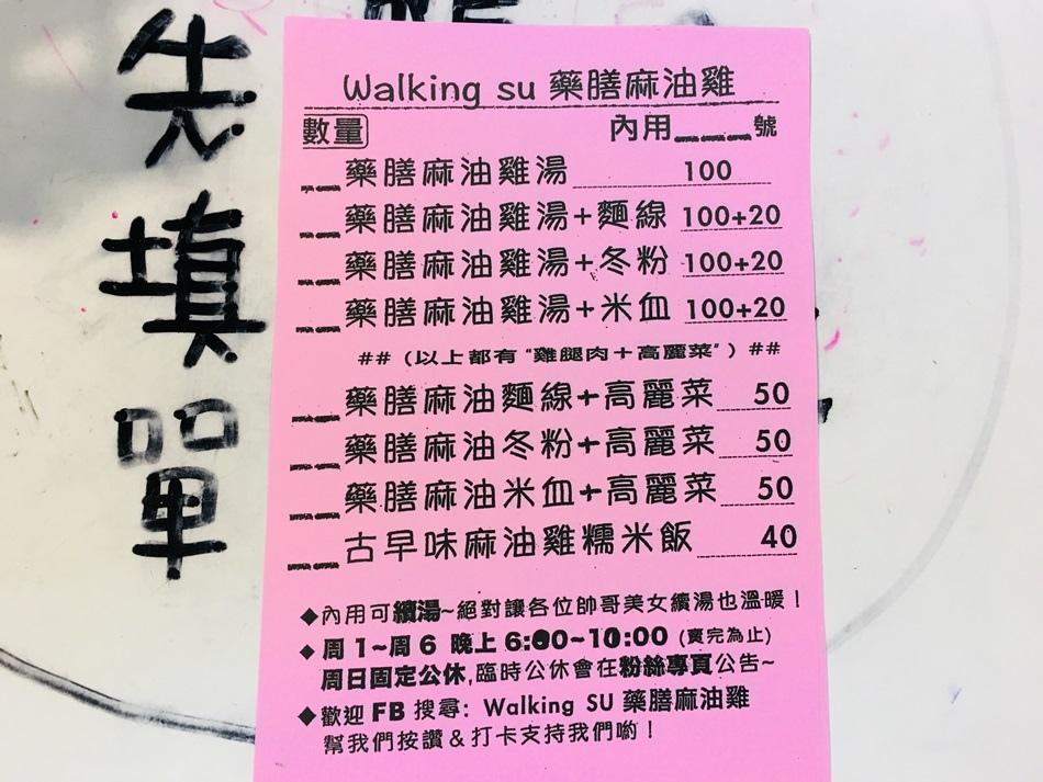 台南美食藥膳麻油雞WALKING SU可以連續加湯800次藥膳麻油雞湯、古早味糯米雞飯補補身體吧