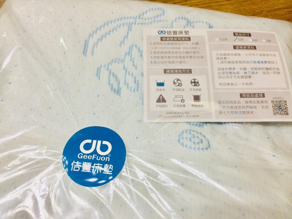 防水防蟎保潔墊推薦佶豐床墊保潔墊表層吸水下面防水防蟎防水保潔墊讓床墊跟新的一樣