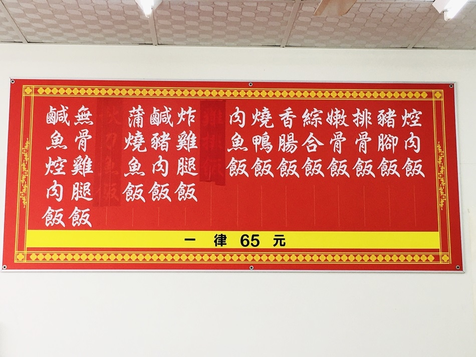 台南美食崑山科大美食熱區林家控肉販,所有菜色通通只賣65元吃了那麼多崑山附近的垃圾這家也太不錯了吧