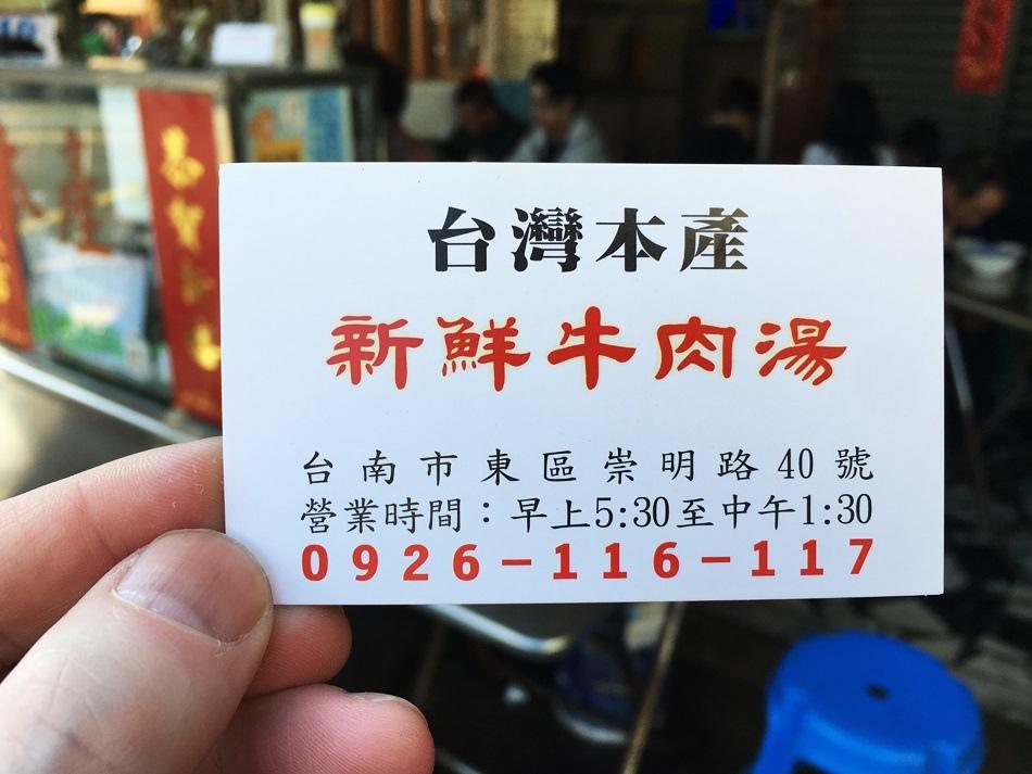 台南美食崇明路台灣本產新鮮牛肉湯連陳金鋒也常來喝湯,傳香巷弄台南外省牛肉湯美味,牛肉清湯色澤不混濁