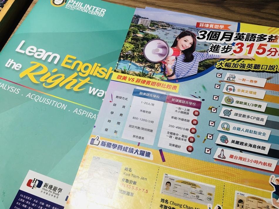 台南菲律賓留學推薦說明會新飛國際菲律賓宿霧遊學首選