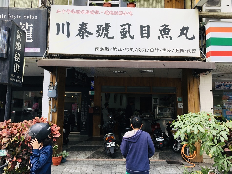 台南美食-台南市區好吃的飄香超過90年的老字號川泰號虱目魚丸肉燥飯店環境舒適度數一數二