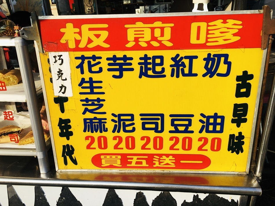 台南美食│永康大灣板煎嗲台式軟式煎餅最佳台式下午茶點價格經濟又實惠,料好實在