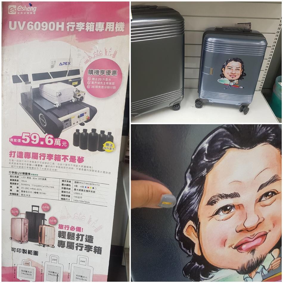 APEX行李箱專用機-UV直噴機推薦
