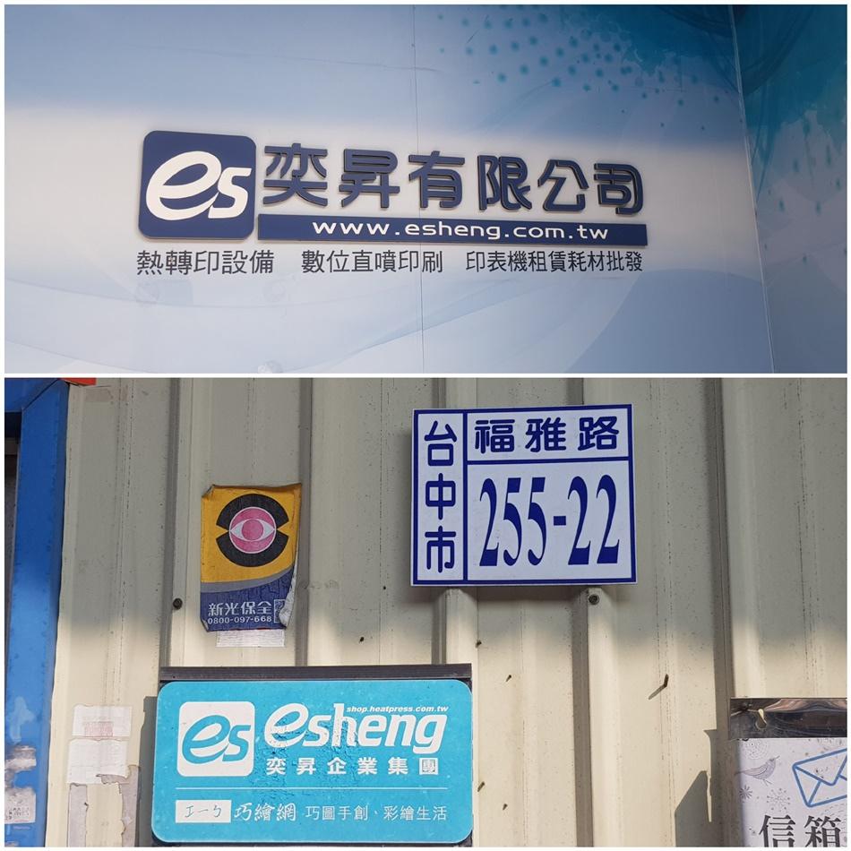 奕昇台中數位印刷工廠-熱轉印機推薦