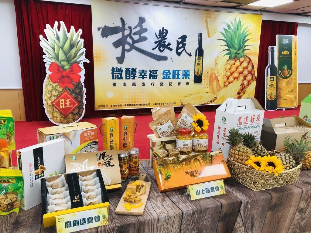 市長黃偉哲行銷有方 臺南鳳梨買氣持續發酵