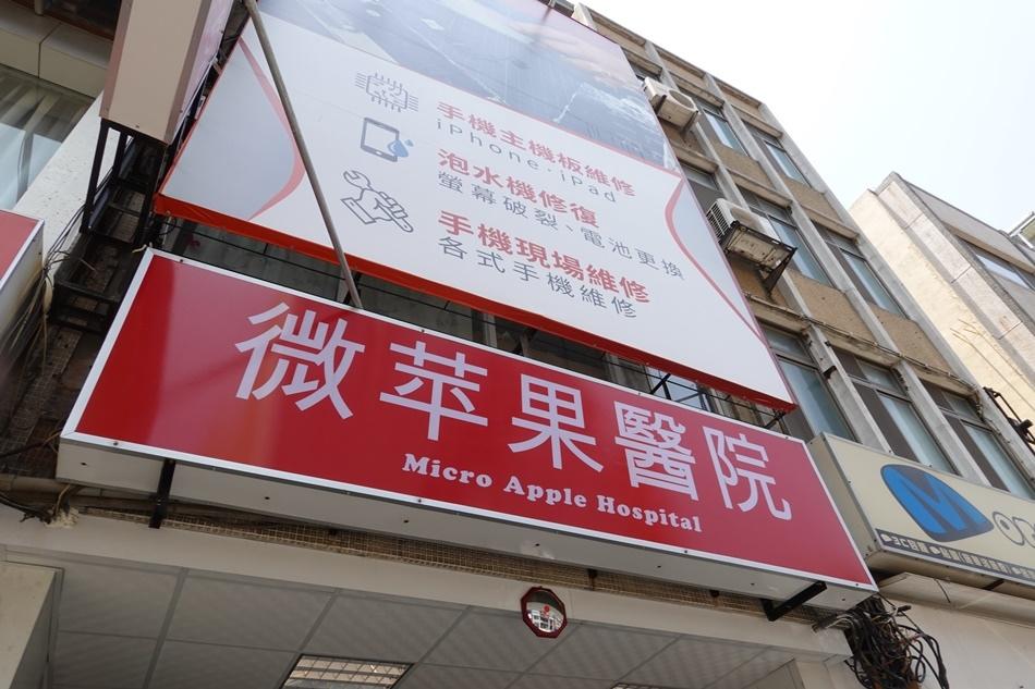 台南蘋果手機平板維修-微苹果醫院台南北門店預防手機藍光藍光盾日本頂級9H超鋼化玻璃的抗藍光保護貼!保養、檢測,維修、3C通訊配件一應俱全!