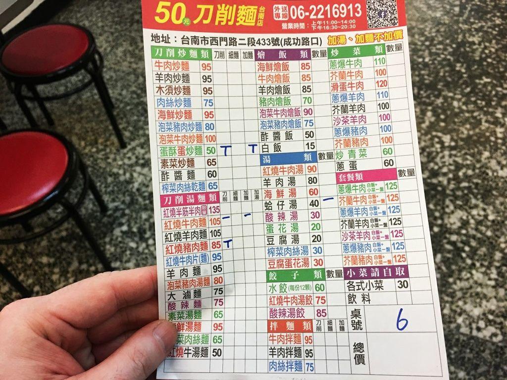50元刀削麵台南店家湯家面不加價內有免費冰淇淋和紅茶飲料