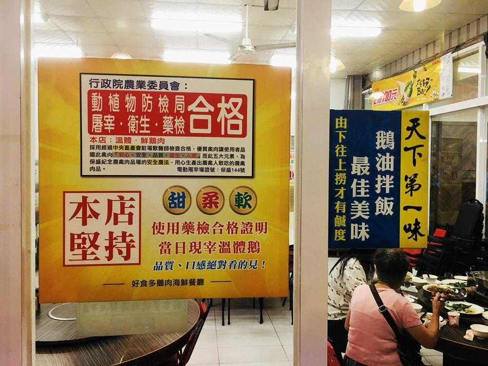 台南美食│好客多鵝肉海鮮餐廳好吃肥嫩的鵝肉搭配免費的冰淇淋,免費鵝油飯吃到飽 出菜速度超快超好