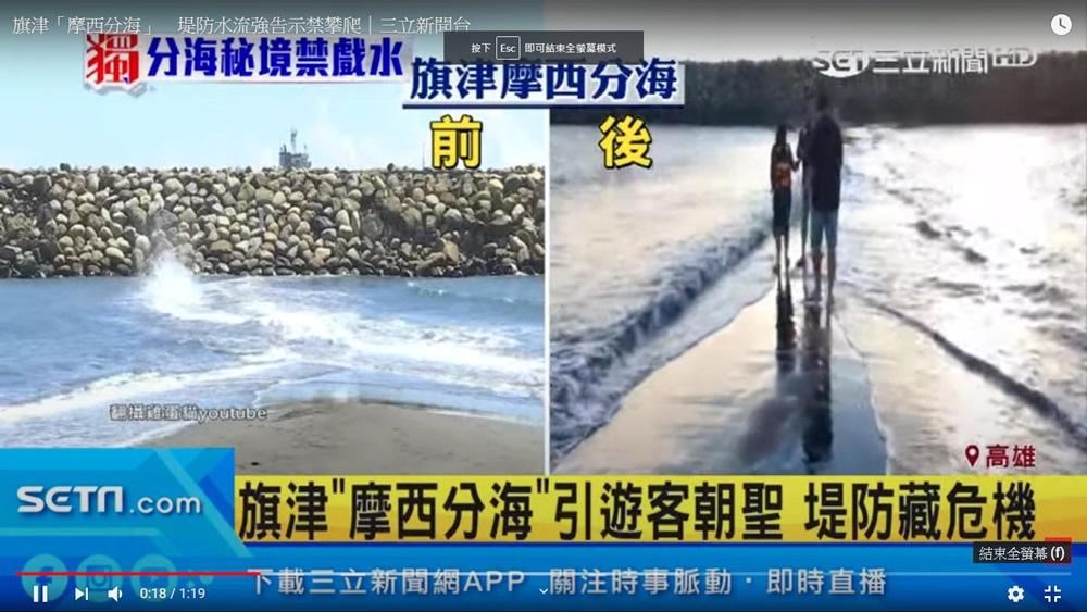 三立新聞台旗津摩西分海堤防水流強告示禁攀爬...雞蛋貓第一次上三立全國電視台