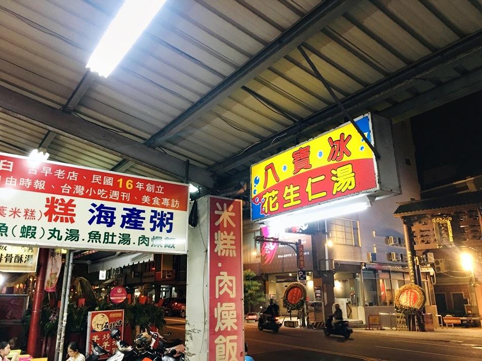 IMG_1465-1台南古早味冰店民族路謝家八寶冰宵夜美食石精臼老店赤崁樓美食料多實在,湯圓Q口感好,也不會太甜,吃完有飽足感