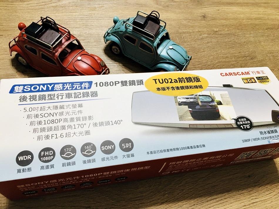 行車紀錄器推薦│CARSCAM行車王Carscam TU02前鏡版行車紀錄器SONY感光元件1080P超大光圈F1.6