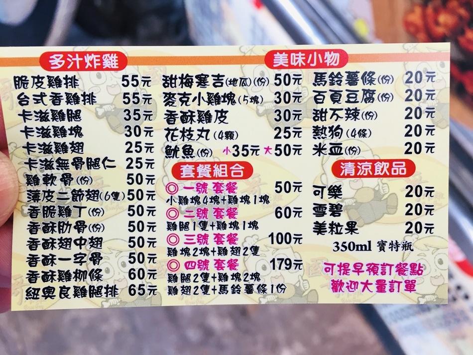 台南好吃炸雞國哥炸雞健身教練說這家口感吃起來很像肯德基炸雞~要聽健身教練的話foodpanda、ubereats有外送