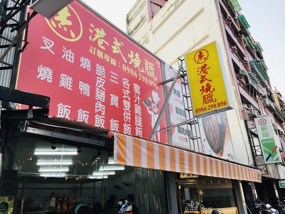 台南排隊美食永康好吃港式燒臘杰港式燒臘正宗港式燒臘便當老板是正港的香港人