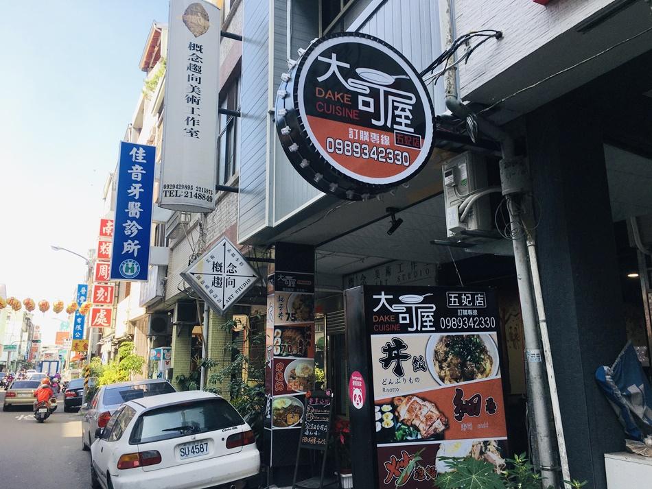 台南美食大可屋平價美食美味的食物熱鬧氣氛量多價錢又便宜