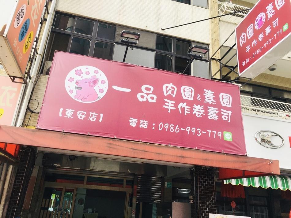 台南素食一品肉圓素圓手作壽司專賣店餐點便宜又好吃以上皆有葷素食