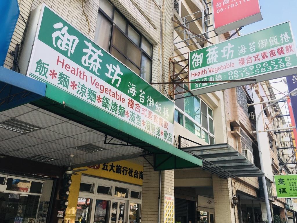 台南素食推薦東區御蔬坊健康新主張海苔飯捲選擇滿足各個年齡的素食飲食需求