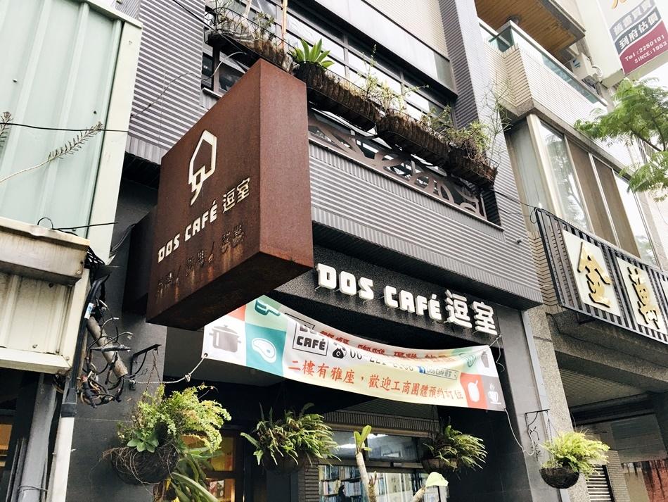 台南文青咖啡店│Dos Café逗室鄰近美術館2館放輕鬆喝咖啡吃簡餐好地方