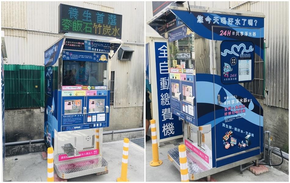 台南北區加水站推薦幸福水屋加水站全聯福利中心旁共享淨水器
