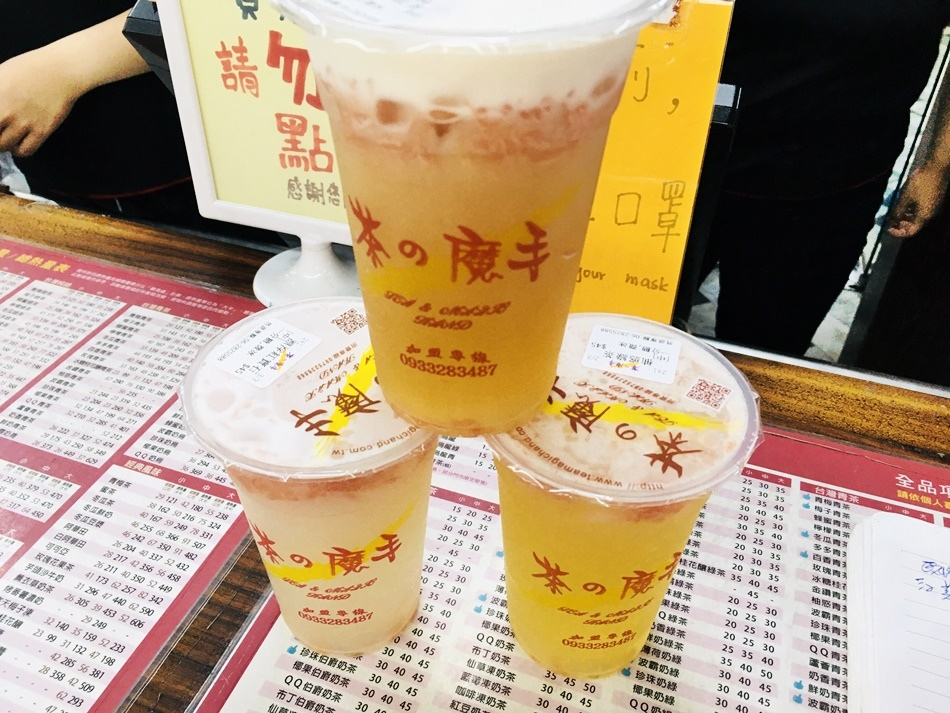 茶之魔手茶葉
