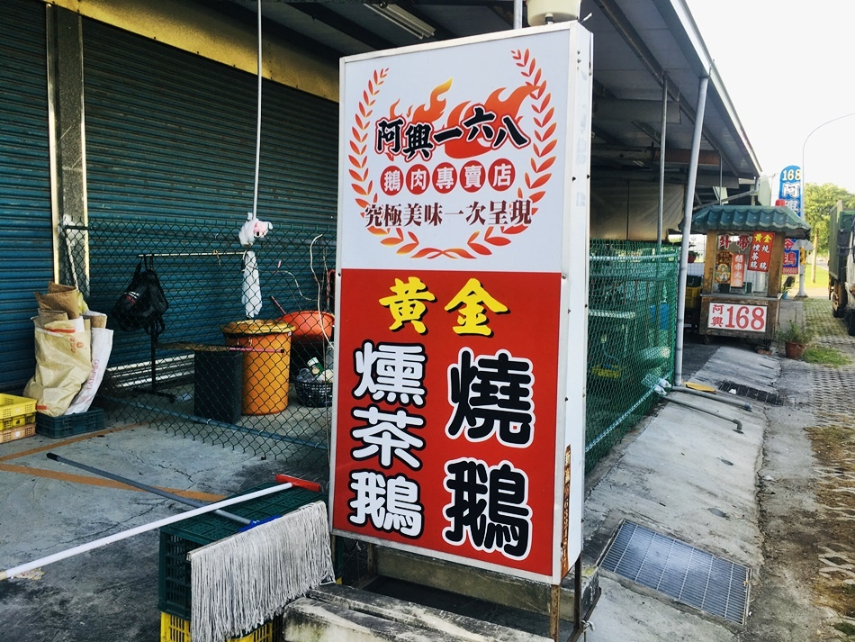 台南燻茶鵝推薦最好吃的下營鵝肉公路阿興一六八鵝肉專賣店,鵝肉肉質鮮甜軟嫩配飯配酒都很讚,絕對值得老饕品嘗