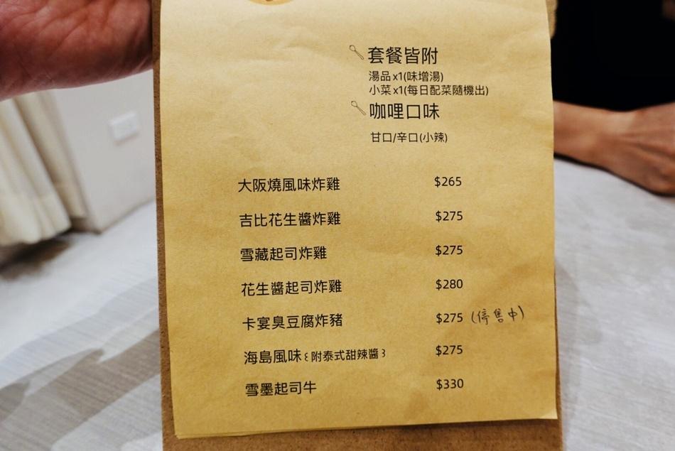 台南好吃咖哩飯大丸家炸雞甜甜圈超好吃多種特色口味,單點及套餐!外帶也可以喔!位於台南新天地後門