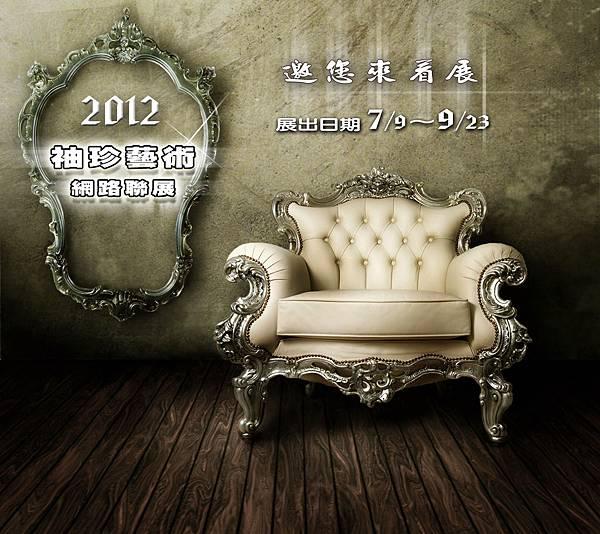2012袖珍展海報拷貝