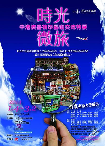 1106佛光緣美術館12月份文化快遞一頁廣告拷貝