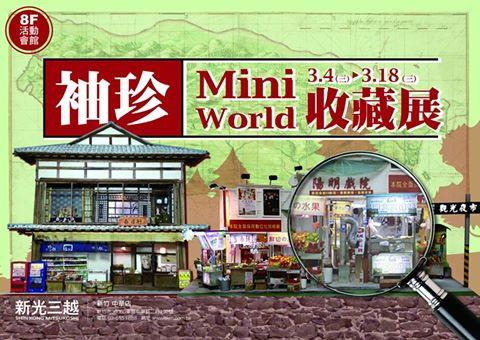 mini world新光展海報