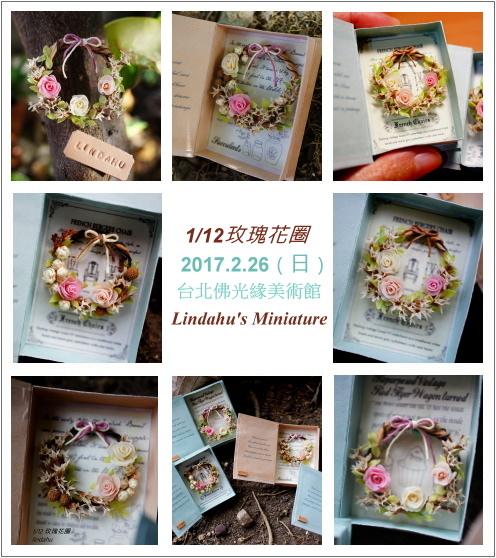 玫瑰花圈書本盒