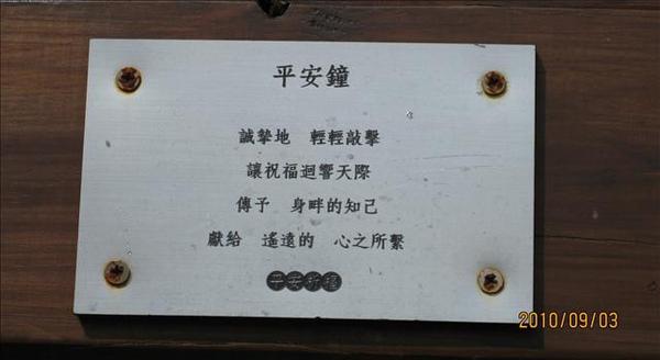 990903-埔里紙教堂.日月潭茶葉蛋 031