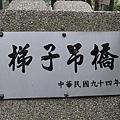 990329南投竹山天梯 004