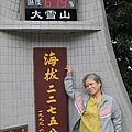 990717大雪山森林遊樂區.情人木橋.五福臨門神木 012
