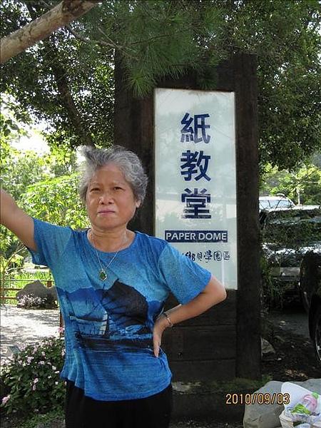 990903-埔里紙教堂.日月潭茶葉蛋 051