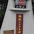 990717大雪山森林遊樂區.情人木橋.五福臨門神木 014