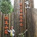 990717大雪山森林遊樂區.情人木橋.五福臨門神木 021