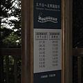 990805,06宜蘭太平山,龜山島,蘭陽博物館 035