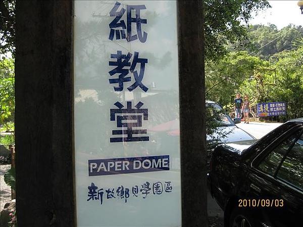 990903-埔里紙教堂.日月潭茶葉蛋 054
