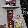 990717大雪山森林遊樂區.情人木橋.五福臨門神木 011